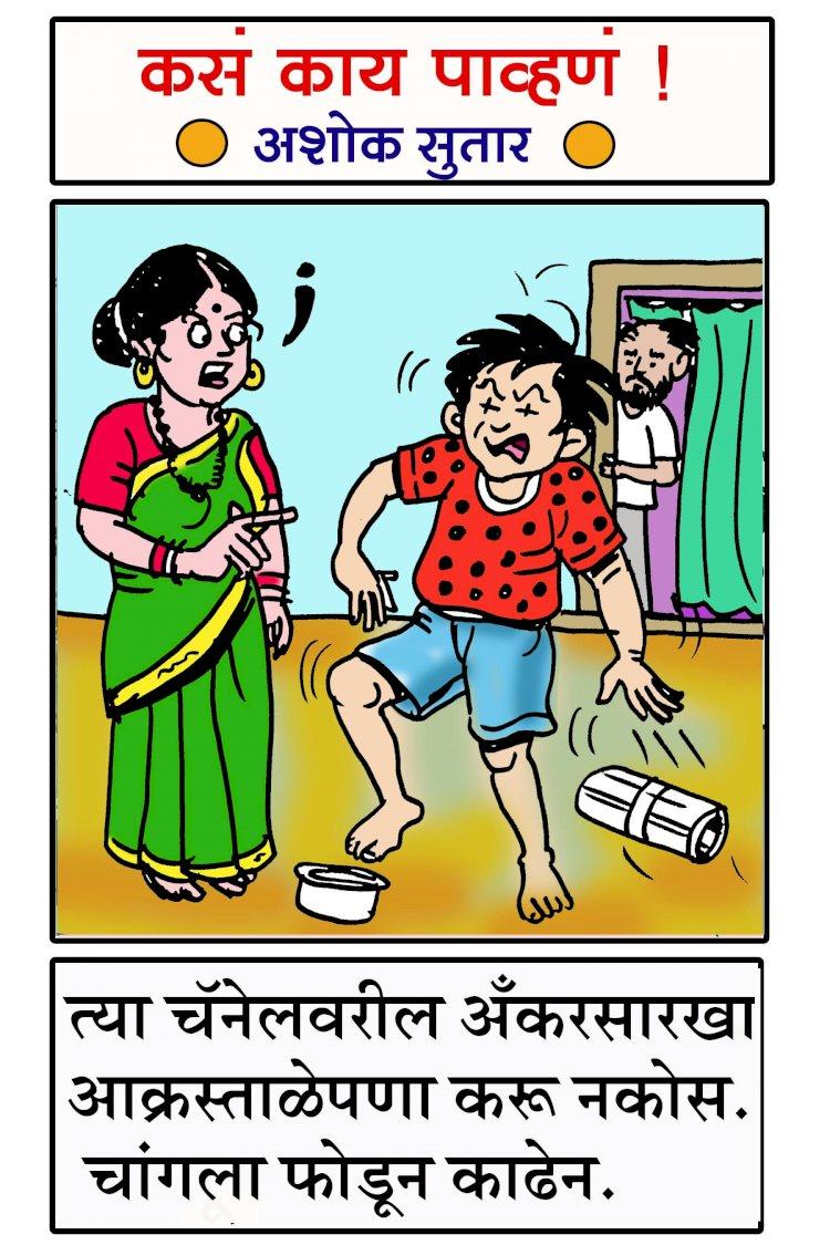 29 april2020/ cartoon/Ashok  Sutar