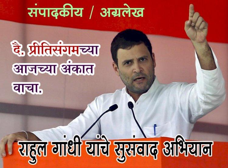 राहुल गांधींचे सुसंवाद अभियान